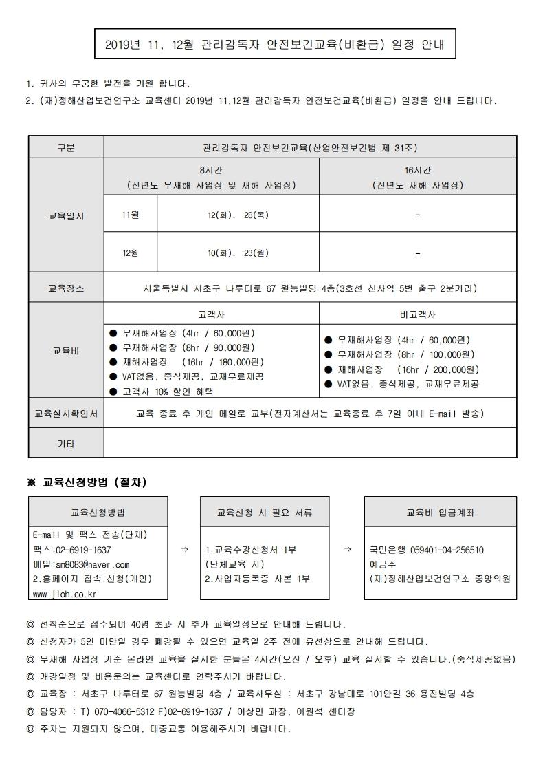 2019년 11,12월 관리감독자 안전보건교육  안내.pdf_page_1.jpg