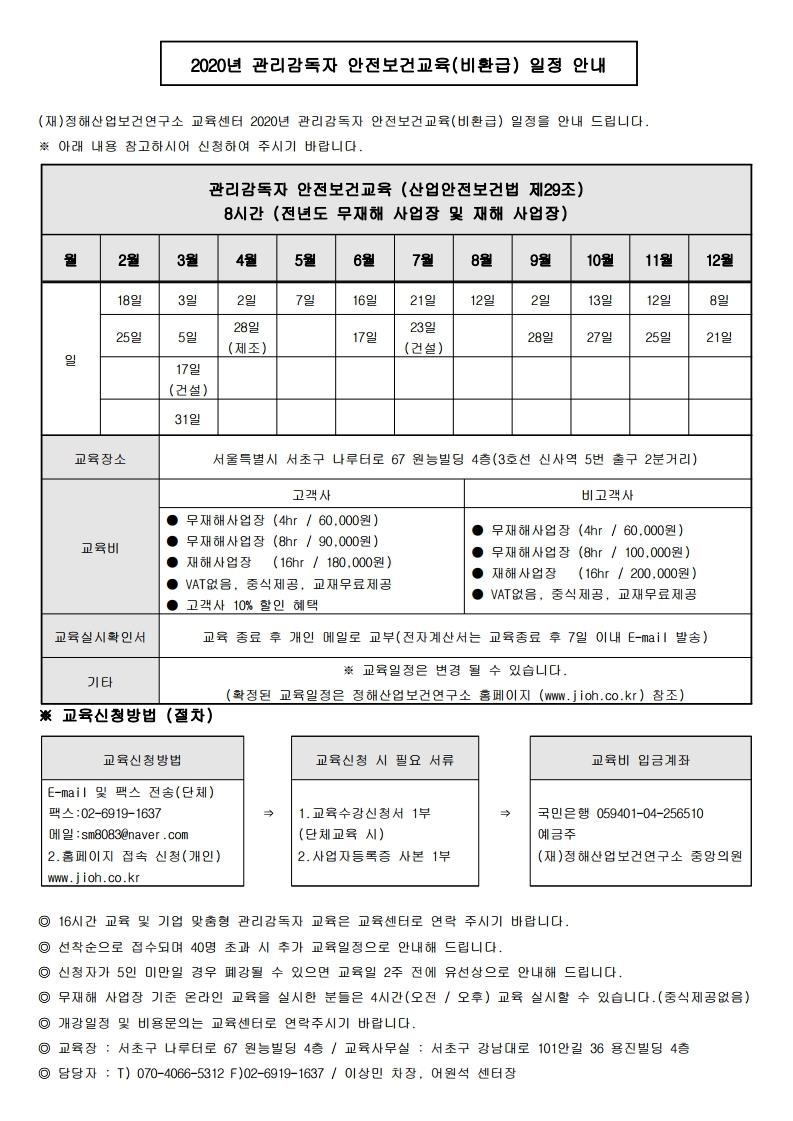2020년 관리감독자 안전보건교육 일정 안내.pdf_page_1.jpg